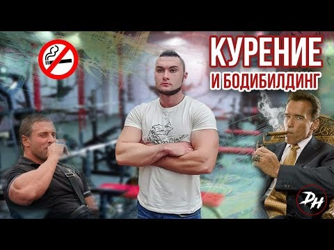 Курение и бодибилдинг ( никотин и спорт ) вред никотина