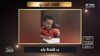 ماهو أفضل فيديو 2019 ؟ -   شارك في استفتاء معكم منى الشاذلي 2019