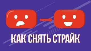 за что дают страйк на ютубе и как снять страйк на youtube. За что можно получить страйк на youtube