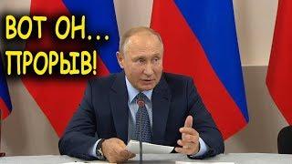 """Заявление Путина - """"Вот он.... ПРОРЫВ! БЕЗ преувеличения, РЫВОК ВПЕРЁД!"""""""