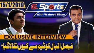 Faisal Iqbal Interview | G Sports with Waheed Khan 15th Jan 2019 | GTV News