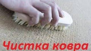 видео Чем вывести пятна с ковролина: как почистить и удалить