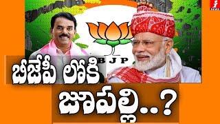 బీజేపీలోకి జూపల్లి? | Jupally & Laxma Reddy Upset Over Cabinet Expansion In Mahabubnagar | Loguttu