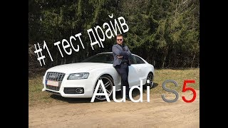 Тест драйв №1 Audi S5