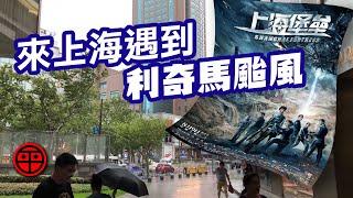來上海遇到利奇馬颱風 國產科幻片上海堡壘真的很難看嗎?【阿平遊記】China Travel Vlog 35 Shanghai