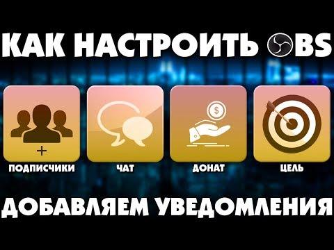 OBS Studio | Как сделать Чат, Донат и прочие Уведомления | Настройка ОБС для стрима на YouTube 2019