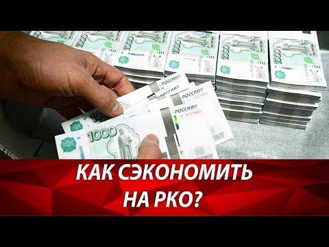 Абонентская плата за расчетный счет - как экономить? Лайфхаки предпринимателей. Бизнес и налоги.