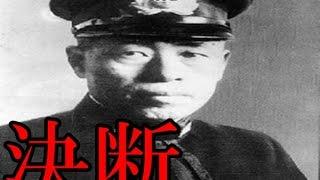 チャンネル登録よろしくお願いします。戦争の謎、感度実話、英雄の戦歴...