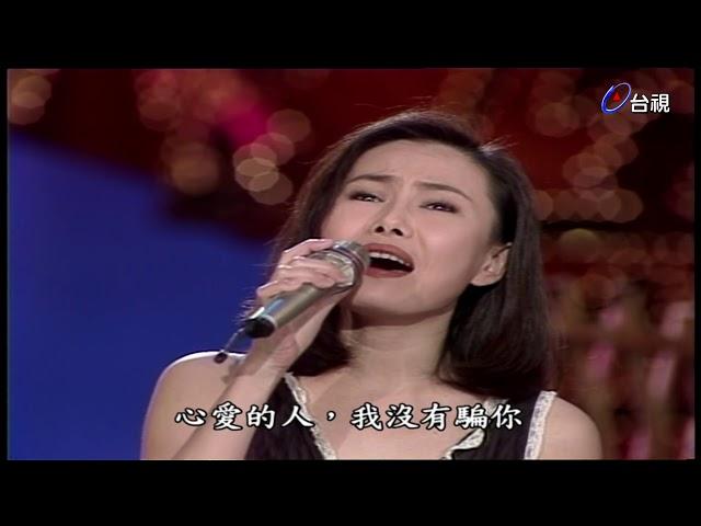 江蕙 費玉清 合唱 最心愛的人 張菲打翻醋罈子