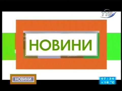 Тернопільська філія НСТУ: 17.08.2018. Новини. 7:30