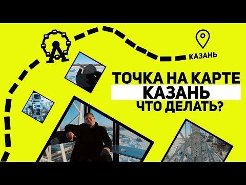 Что делать в Казани? Точка на карте