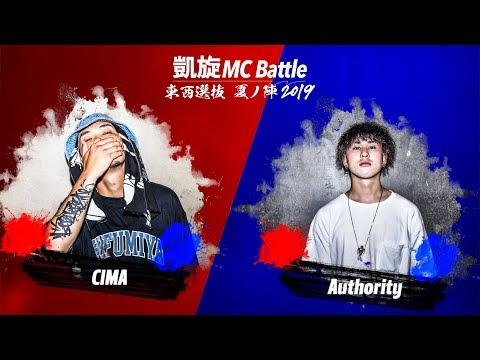 CIMA.vs.Authority.凱旋MC battle東西選抜夏ノ陣2019.1回戦