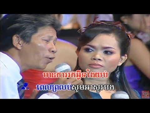 Khmer Romvong DVD Collection Songs Vol 06 - Noy Vanneth Ft Chhoeun Oudom Ft Him Sivorn