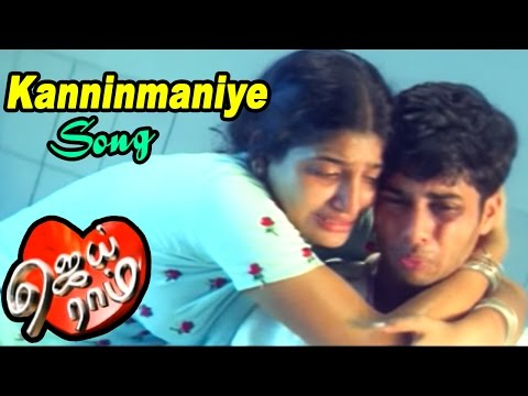 Jairam | Jairam Tamil Movie Songs | Kanninmaniye Kannirthuliai Video Song | Navdeep | Santhoshi