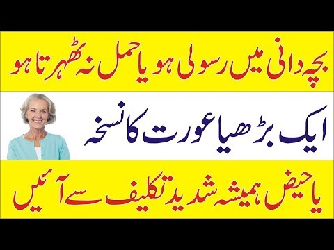 how to resolve menses and pregnancy in urdu hindi