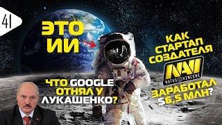 ИИ полетит на Луну, Что Google отнял у Лукашенко? и Как стартап Na'Vi сорвал банк? | TIE #41