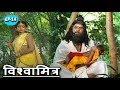 विश्वामित्र की कथा भाग 14 - मुकेश खन्ना, अरुण गोविल - Vishwamitra Katha