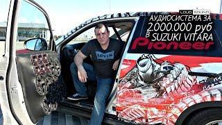Suzuki С Музыкой За 2.000.000 От Pioneer
