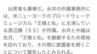 永井大&中越典子 8月2日に挙式・披露宴 渡辺謙も出席へ スポニチアネ...