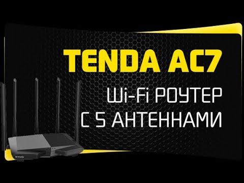 Обзор Tenda AC7 - Как Настроить Роутер с 5 Антеннами WiFi