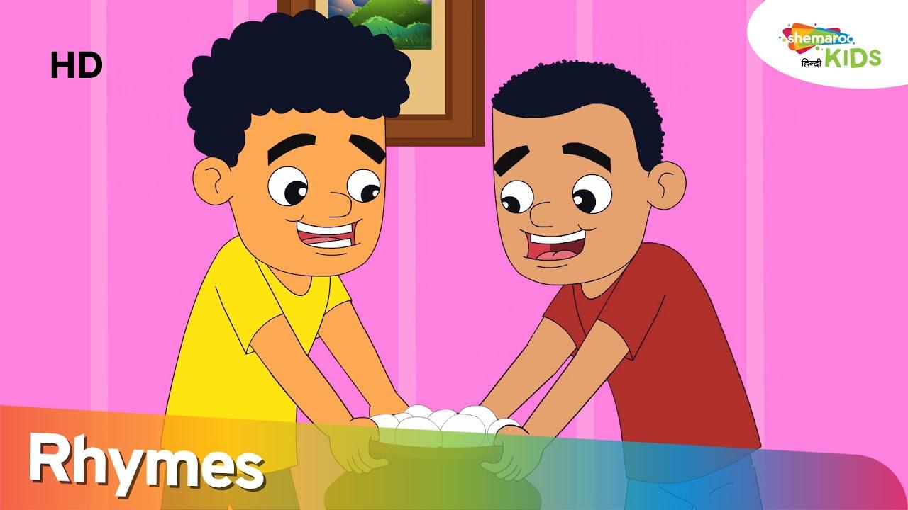 चुन्नू मुन्नू थे दो भाई और अन्य लोकप्रिय हिंदी बच्चों के कविता | Shemaroo Kids Hindi