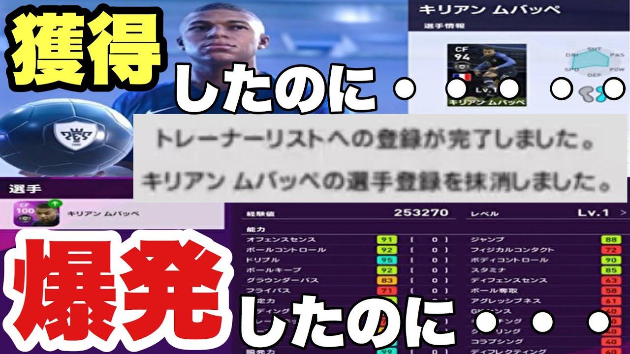 【ムバッペ】獲得→爆発→放出する男【ウイイレ2020】