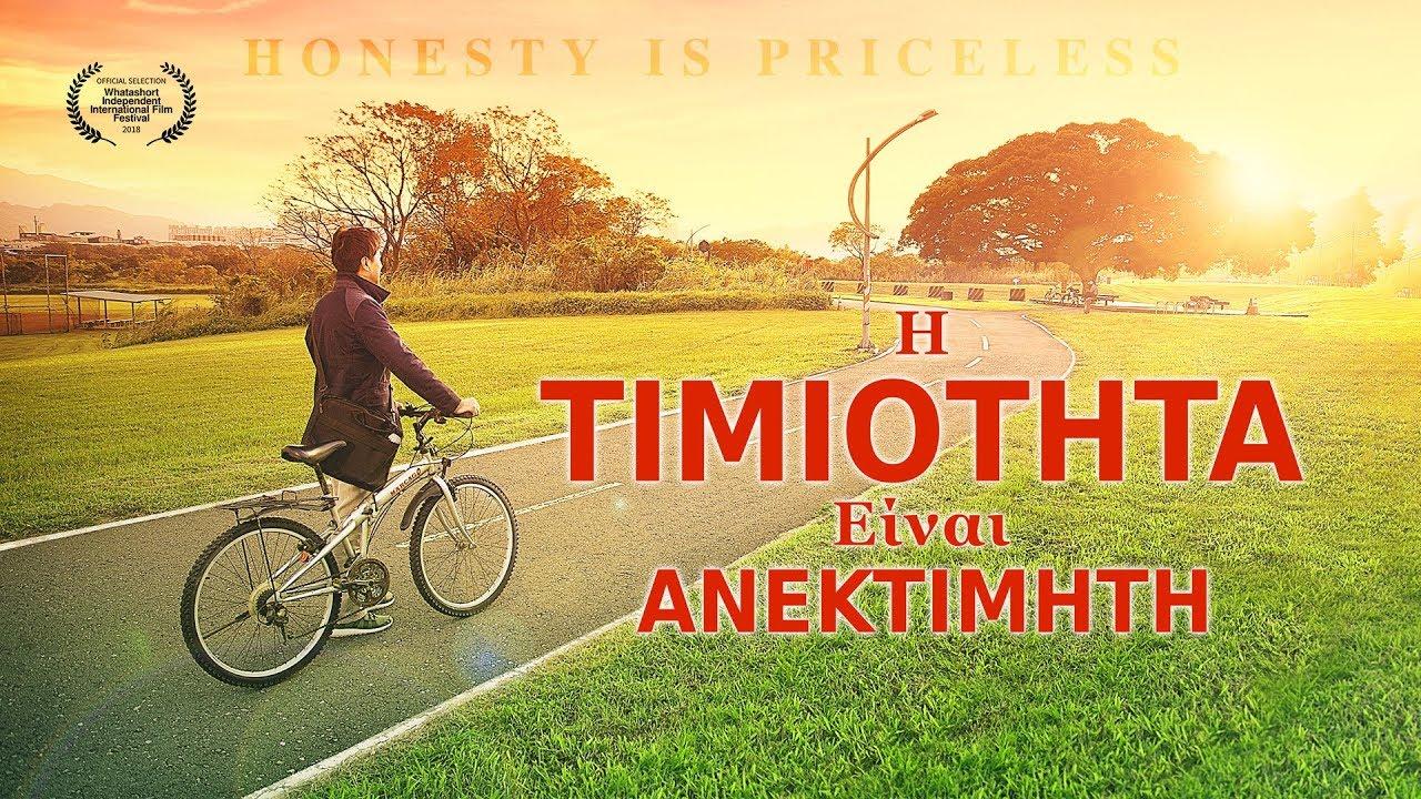χριστιανικά βίντεο «Η Τιμιότητα Είναι Ανεκτίμητη» (Ελληνικοί Υπότιτλοι)