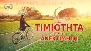Ελληνική Χριστιανική ταινία «Η Τιμιότητα Είναι Ανεκτίμητη» (Ελληνικοί Υπότιτλοι)