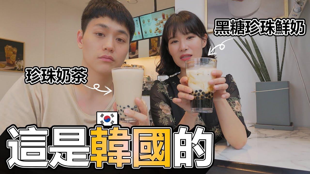韓國黑糖珍珠奶茶大評比! / 한국에 있는 흑당버블밀크티 리뷰❤5-min.韓國