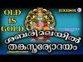 Download ശബരിമലയിൽ തങ്കസൂര്യോദയം | Sabarimalayil Thanka Sooryodayam | Hindu Devotional Songs Malayalam MP3 song and Music Video