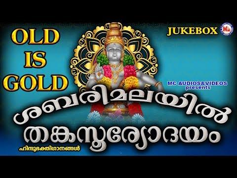 ശബരിമലയിൽ തങ്കസൂര്യോദയം | Sabarimalayil Thanka Sooryodayam | Hindu Devotional Songs Malayalam