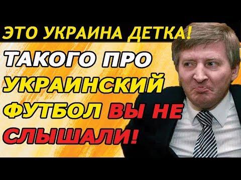 ПОЛИТИКИ + ФУТБОЛ УКРАИНЫ! Европейцы в ШОКЕ