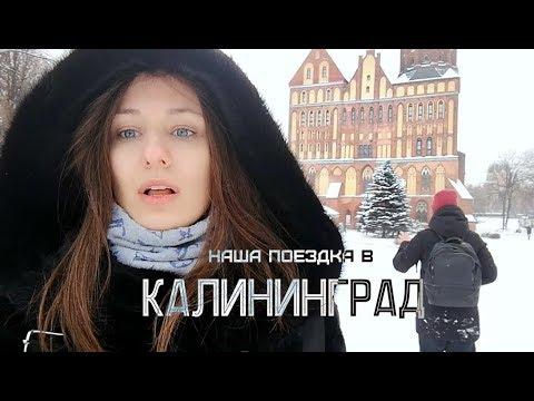 Наша поездка в Калининград / Кёнигсберг (снято на телефон)