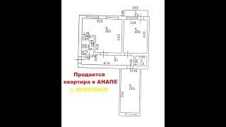 Продается 3 комнатная квартира в г.Анапа ул.Шевченко д.237