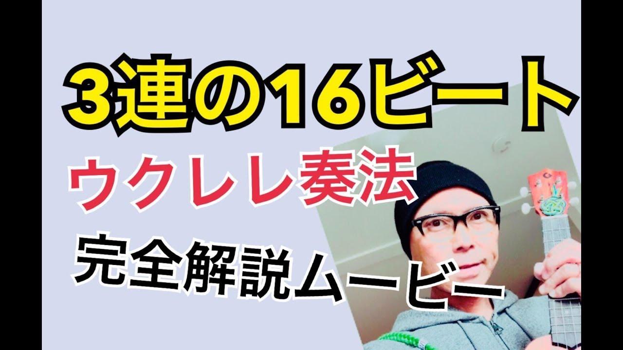 3連の16ビート / ウクレレ奏法完全解説!GAZZLELE