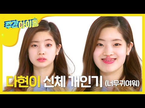 (Weeklyidol EP.249) TWICE Dahyun's supple body