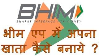 كيفية إنشاء حساب على بهيم التطبيق في الهندية | بهيم التطبيق pe حساب kaise banaye कैसे करें हिंदी में ?
