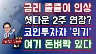 """[8월의 악몽] 집값 잡자고 """"금리 줄인상?&…"""