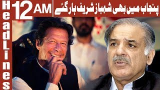 Punjab Assembly Main Bhi Tabdeeli Aa Gai | Headlines 12 AM | 17 August 2018 | Abbtakk News