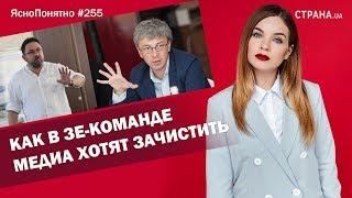 Как в Зе-команде медиа хотят зачистить   ЯсноПонятно #255 by Олеся Медведева