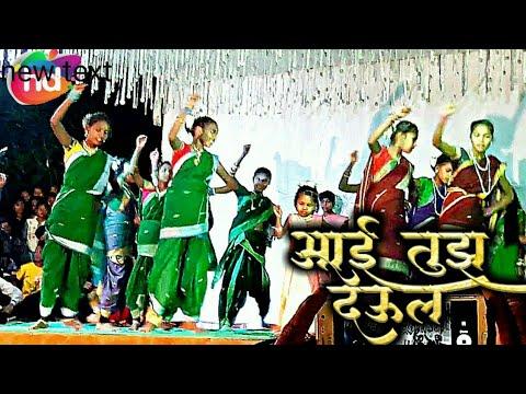 Aadiwasi school girls dance | Aai tuz deul | Ekvira song at Vasa, Ak Aadivasi Village.