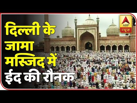 Eid Being Celebrated All Over India, People Offer Prayers At Mosque | ABP News