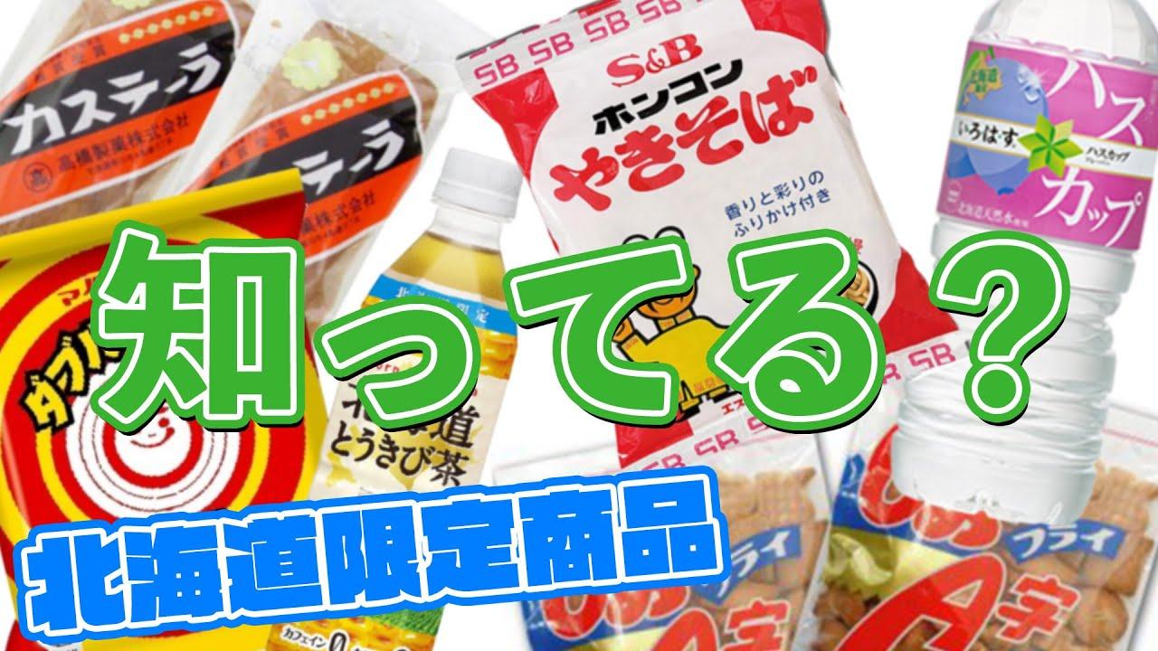 【何個知ってる?】北海道民が教える本当にうまいお土産7選