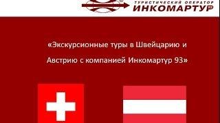 Экскурсионные туры в Швейцарию и Австрию от