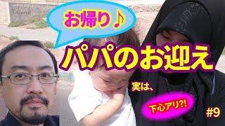 【下心アリ⁈】パパのお迎え #9