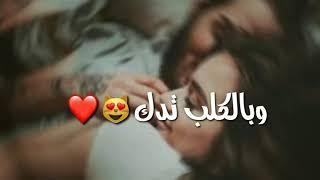 حبي الك ادمان ♥💭 احلى مقاطع حب قصيره 😘💞 حالات رومانسية - اغاني حب حالات واتس اب 2020