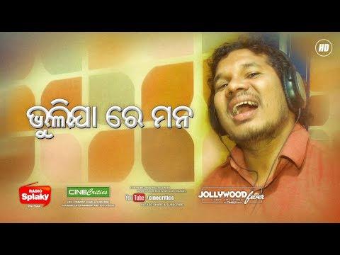 Bhulija Re Mana Odia Sad Song Hrudananda Pradhan Aditya Narayan, G. Ashok Kumar Cinecritics