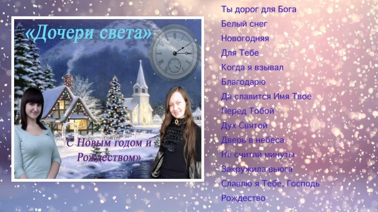 Открытка для дочки с новым годом, день