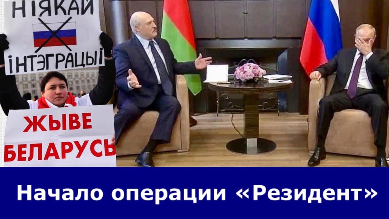 ❗️Бочаровский сговор в Сочи. Путин выдал Лукашенко лицензию на убийство. Операция Преемник началась