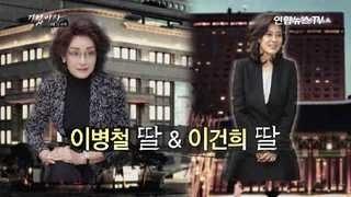[기업비사] 60회 : 이병철 딸 & 이건희 딸 / 연합뉴스TV (Yonhapnews TV)